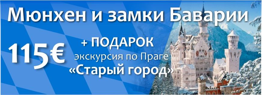 /excursion/ekskursiya-v-munhen-i-zamki-bavarii-na-2-dnya-iz-pragi