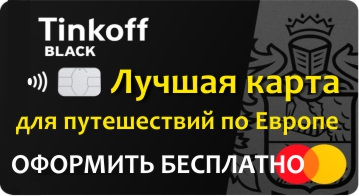 https://www.tinkoff.ru/cards/debit-cards/tinkoff-black/promo/form/6month/?utm_source=perfluence_tb&utm_medium=ins.fix&utm_campaign=black.67341